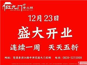 【图】红九门吃火锅正式开业啦!连续一周,天天五折!