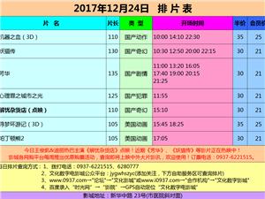 嘉峪关市文化数字电影城2017年12月24日排片表