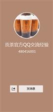 喜茶�部!冬季�_店扶持,加群申��f元�b修基金,限定30名�~
