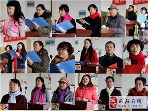 咸阳市诗词学会举行2018年迎新年诗歌朗诵会