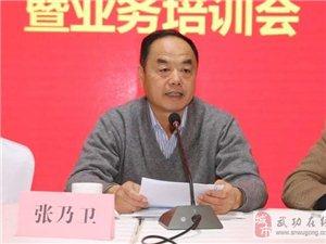 【武功供销】全省供销合作社新闻宣传工作暨业务培训会在西安举行