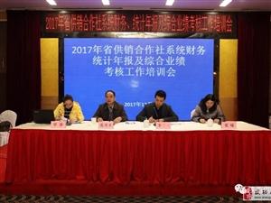 【武功供销】陕西供销总社举行2017年全省供销合作社系统统计培训