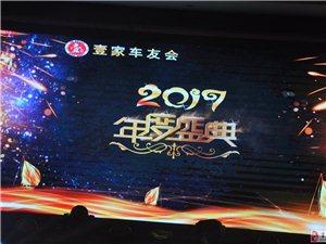 热烈祝贺富顺壹家车友2017年会圆满成功!