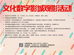 嘉峪关文化数字影城2017年12月25日排片表