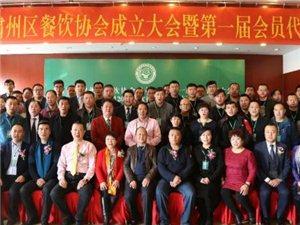 千赢国际|最新官网市肃州区餐饮协会成立!
