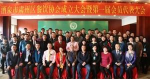 酒泉市肃州区餐饮协会成立!