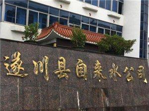 遂川县城区供水价格改革(文件)