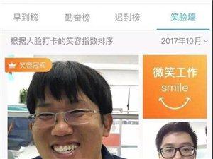 小伙因爱笑被奖励10个月工资! 网友:我能笑到单位破产