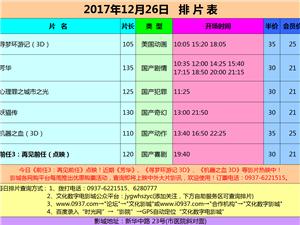 嘉峪关市文化数字电影城2017年12月26日排片表
