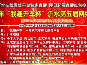 """2018年""""我趣开车杯""""沂水第五届网络春晚"""
