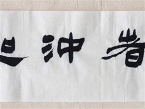 【品斋书法】黄江龙导师――随笔(二)