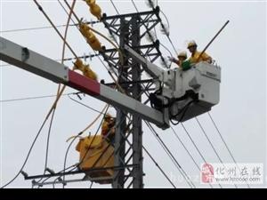 化州供电局首次实施不停电旁路作业