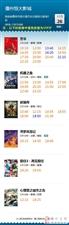 【电影排期】 12月26日  看电影,来恒大!