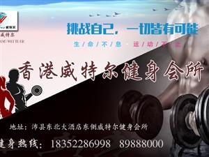 香港威特��健身��所