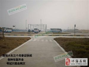 珠海增驾A1A2A3B1B2广东珠海哪里增驾大车要多久