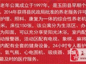 澳门大小点网址夕阳红老年公寓祝大家新年快快乐!!