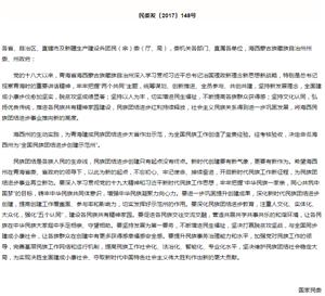 """��家民委�P于命名海西州�� """"全��民族�F�Y�M步��建示范州"""""""