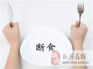 绝食不如断食,周末断食排毒攻略