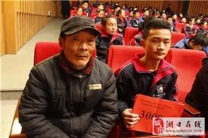 """爱心助学!湖口中学76名学子获得""""杨叔子卫华助学基金""""帮助!"""