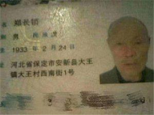 寻找大王村走失的老人