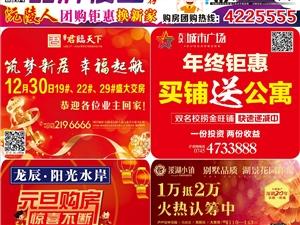 沅陵名优楼盘(更新于12月27日)