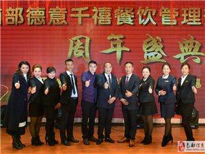 德意千禧周年庆,笑星现场来助阵企业文化受欢迎(图)