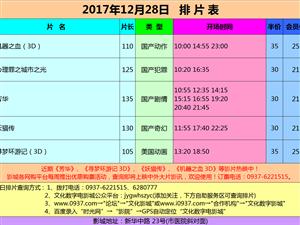 嘉峪关市文化数字电影城2017年12月28日排片表