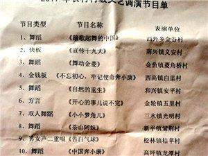 12月26日晚上,广汉第九届农村村级文艺调演决赛在金雁广场举行(组图)
