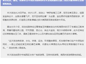 青甘蒙三省区跨年极限机车冬季大挑战拉开战幕