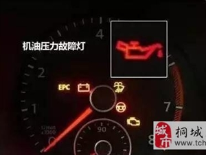 车上这10个灯亮,一定要注意!