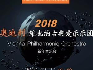重磅!奥地利维也纳古典爱乐乐团下榻巴中维也纳酒店,国际音乐会等你来欣赏