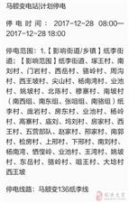12月28,29日临潼区(零口,马额)停电一天