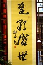 七绝・中国白瓷与唐卡交流展掠影(海量图片)