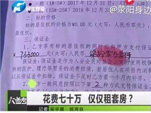 太坑!荥阳市民花了70万,仅仅租套房?;