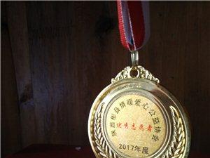 彬县请暖爱心公益2017年年度年终总结暨表彰大会