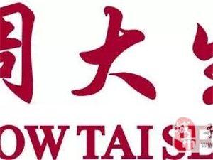 「开业豪礼发放」进店送豪礼,庆贺寻乌周大生珠宝店12・31盛大开业