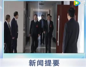 【视频】12.28新闻
