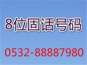 澳门网上投注官网联通8888开头固话号码转让