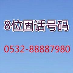 青岛联通8888开头固话号码转让