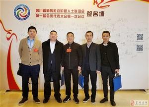 富顺县新联会会长杨立强出席四川省新的社会阶层人士联谊会成立大会