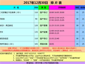 嘉峪关市文化数字电影城2017年12月30日排片表