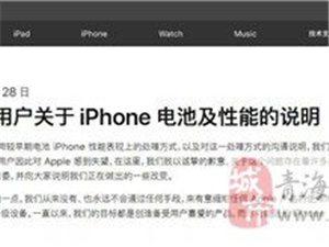 苹果,道歉了!