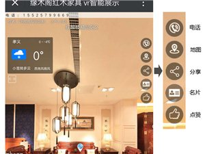 缘木阁红木家具VR智能展示