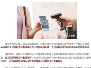 紧急通知!明年4月1日起用微信零钱扫码支付单日不超500元