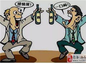 �o德令哈的朋友��提��醒!年底聚��喝酒,�@四�N行�橐�承��法律�任!