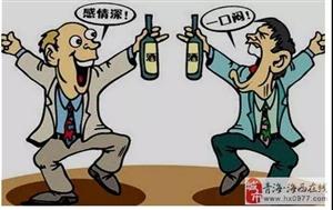给德令哈的朋友们提个醒!年底聚会喝酒,这四种行为要承担法律责任!