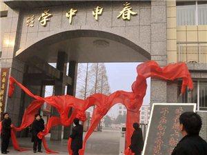 潢川县隆重举行春申中学更名及揭牌仪式