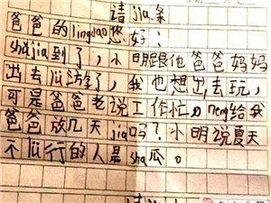 """""""陪伴是最长情的告白""""――会东中学作文精选"""