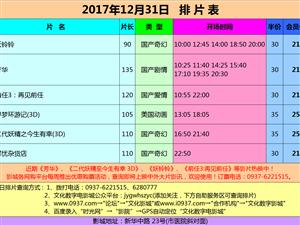 嘉峪关文化数字影城2017年12月31日排片表
