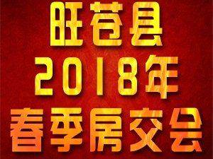 旺苍县2018年春季房交会